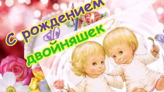 С рождением двойняшек! Чудесное, трогательное поздравление