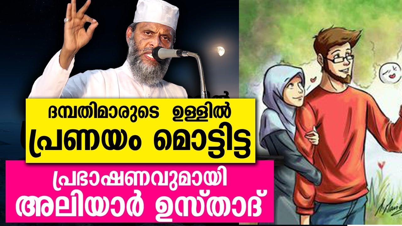 Download ദമ്പതിമാർക്ക് പ്രണയിക്കാനുള്ള പ്രഭാഷണം   Aliyar qasimi latest speech 2021   malayalam islamic speech