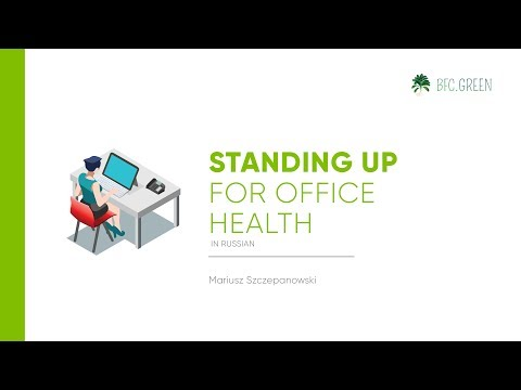 Standing Up for Office Health | in Russian (by Mariusz Szczepanowski)