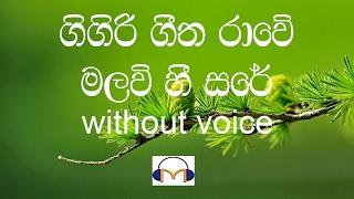 Gigiri geetha rawe karaoke (without voice) ගිගිරි ගීත රාවේ මලවි හී සරේ