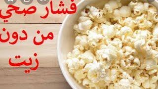 فشار بدون ولا نقطه زيت دايت وصحي ولذيذ جدا جدا وسهل /ايه حسن نصيف