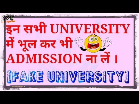 इन सभी UNIVERSITY में भूल कर भी ADMISSION न ले ||FAKE UNIVERSITY IN INDIA||