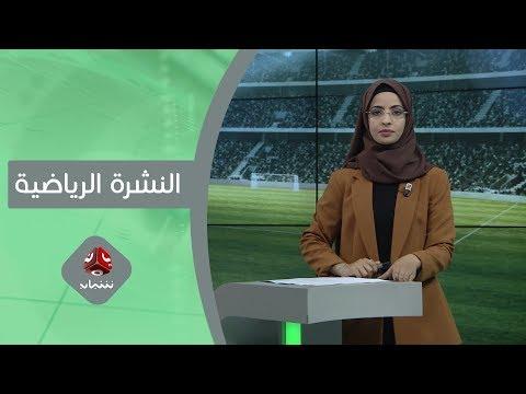 النشرة الرياضية | 20 - 11 - 2019 | تقديم صفاء عبدالعزيز | يمن شباب