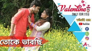 Toke Vabchi Video Song   Valentine Only for You   ANKIT   SHILA  
