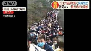 「収束ムード」で・・・世界遺産に観光客殺到(20/04/06)