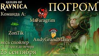 Полный обзор Гильдий Равники от мастеров (ПОГРОМ) вместе с zonTik и AndyGrandMaster