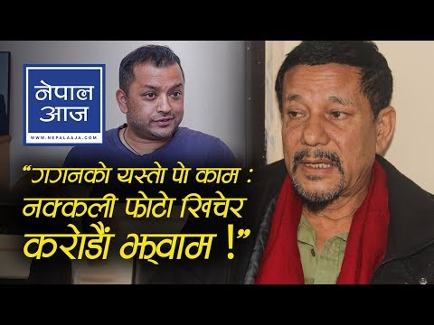 Keshav Shthapit about Gagan Thapa | Nepal Aaja
