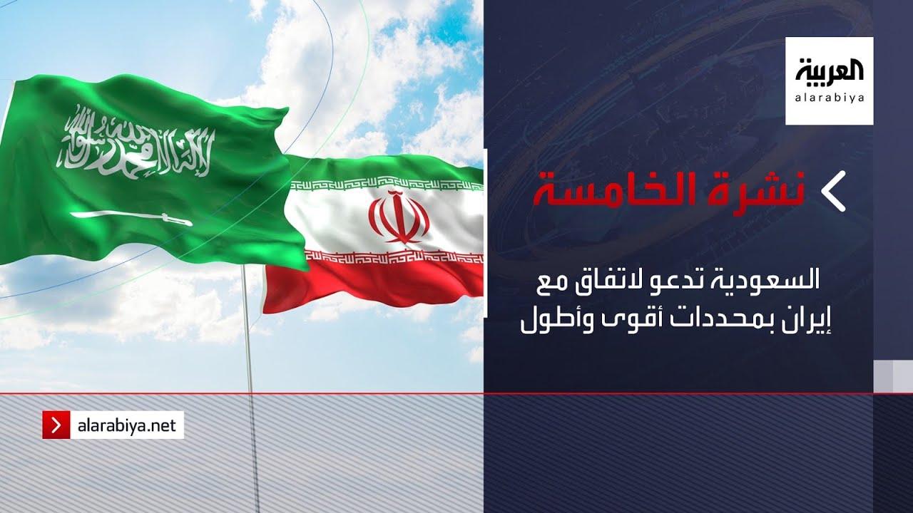 نشرة الخامسة | السعودية تدعو لاتفاق مع إيران بمحددات أقوى وأطول