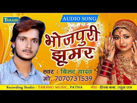भोजपुरी झूमर  बेटा हमार - bilar yadav bhojpuri audio song 2017