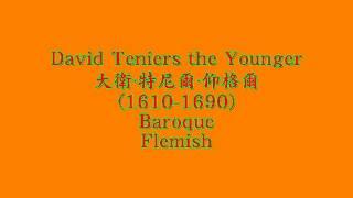 David Teniers the Younger 大衛·特尼爾·仰格爾 (1610-1690) Baroque Flemish