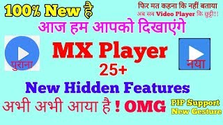 MX Player New Updates PIP & Many New Features | Download Pro Version