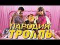 Время и Стекло Тролль ЖИРНАЯ ПАРОДИЯ mp3