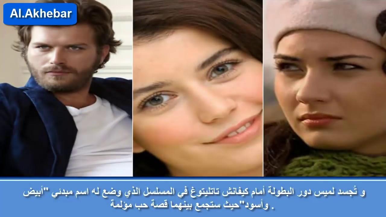 عاجل   قصة حب جديدة تجمع لميس ومهند !!