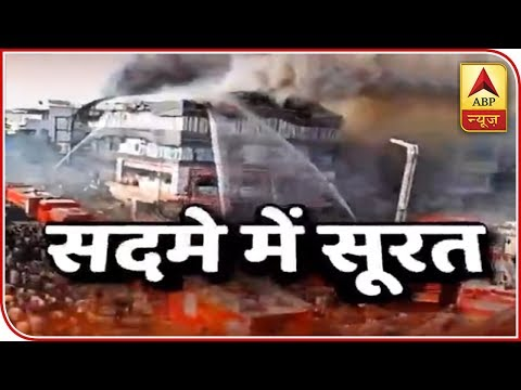 Surat Fire: 21 Dead, Gujarat CM Orders Probe | ABP News