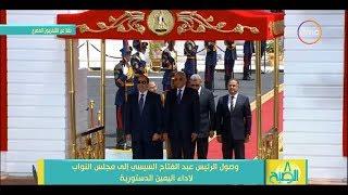 8 الصبح - لحظة وصول الرئيس عبد الفتاح السيسي إلى مجلس النواب لأداء اليمين الدستورية