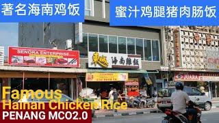 槟城管制令2 0著名海南鸡饭蜜汁鸡腿猪肉肠打包午餐 Penang MCO2 0 Famous Hainan Chicken Rice takeaway lunch