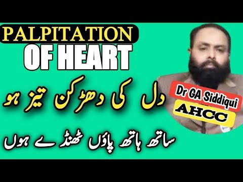 dil ke derken tez or thande pasene/دل کی تیز دھڑکن ساتھ ہی ہا تھ پاؤں ٹھنڈے urdu AHCCKaynak: YouTube · Süre: 2 dakika38 saniye