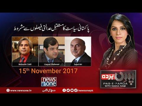 Pas E Parda | 15-November-2017 | NewsOne Pk