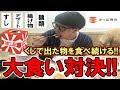 【大食い】かっぱ寿司食べ放題!!誰が一番食べれるか!?限界挑戦!!