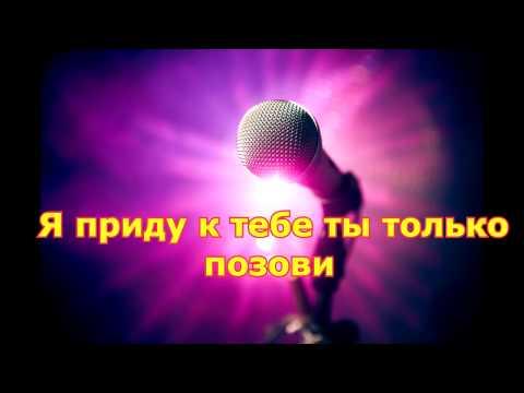 ВККМ - Китай - Позови (Караоке - Минусовка)