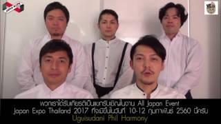 พบกับการมาเยือนครั้งแรกของประเทศไทย กับ Special Guests ที่จะขึ้นมาแ...