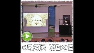 대관령 초등학교 문화 행사 샌드아트 공연 영상