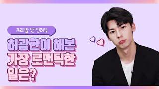 [한글자막] (세로모드) 허광한이 해본 가장 로맨틱한 …