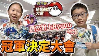 Gambar cover 【MK TV】中文版PTCG冠軍決定大會!超過200人的比賽!小朋友的我們能夠再次拿下好成績?會場活動全紀錄!沒去的可以來看看喔!