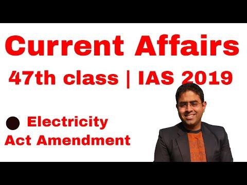 Electricity act 2003 Amendment  | 47th Current affair Class | IAS 2019