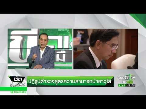 ย้อนหลัง ปฏิรูปตำรวจสูตรความสามารถนำอาวุโส : ขีดเส้นใต้เมืองไทย | 10-08-60  | ชัดข่าวเที่ยง
