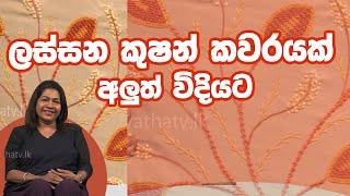 ලස්සන කුෂන් කවරයක්  අලුත් විදියට   Piyum Vila   27-01-2020   Siyatha TV Thumbnail