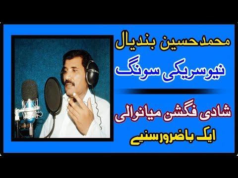 Wah Jo Piyar Kitoee ||  muhammad hussain bandial  || saraiki songs 2017