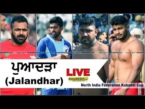🔺 Powadra (Jalandhar) North India Federation Kabaddi Cup 27 Feb 2018