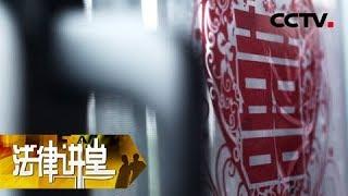 """《法律讲堂(生活版)》 20190505 法官解案·""""换""""来的婚姻  CCTV社会与法"""