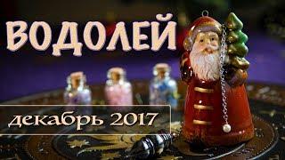 ВОДОЛЕЙ - Финансы, Любовь, Здоровье. Таро-Прогноз на декабрь 2017