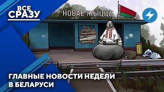 Месть и паранойя режима / Проблемы с банкоматами / ЧП и мем недели
