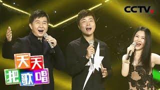 《天天把歌唱》 20191114| CCTV综艺