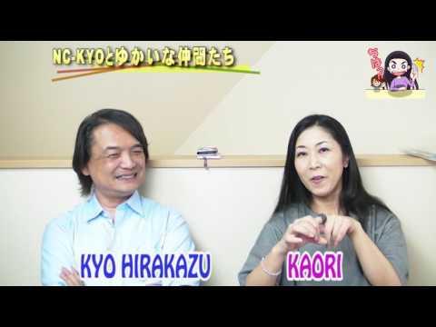 nc-kyoと愉快な仲間たち 2016/08/28 特番