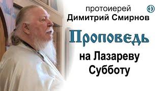 Протоиерей Димитрий Смирнов. Проповедь о правильном отношении к жизни и смерти