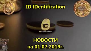 ID IDentification Russia. НОВОСТИ на 01.07.2019г.