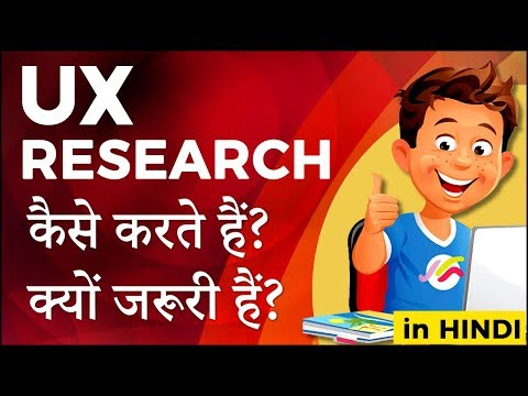 What is UX Research Methods and Techniques (in Hindi) | IndiaUIUX
