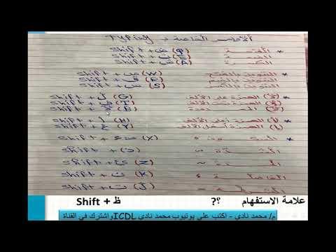 #Typing-الطباعه-ICDL Teacher#