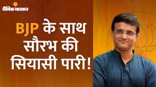 BJP का मिशन बंगाल