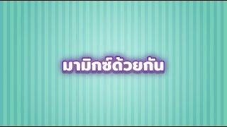 【Event Teaser】-  ยิงมิกซ์กันให้มันที่สุด / BNK48