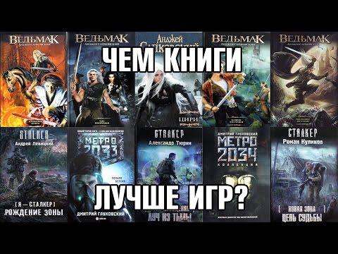 Чем книги лучше игр?