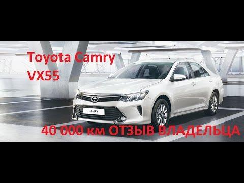 Обзор Toyota Camry 2,5 40 000 пробега.