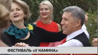 Фестиваль «У камина». Новости 17/09/2018 GuberniaTV