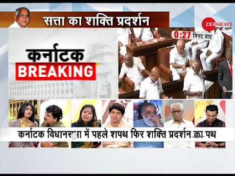 Karnataka Breaking: 32 minutes to Karnataka Assembly floor test