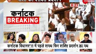 Karnataka Breaking: 32 minutes to Karnataka Assembly floor test