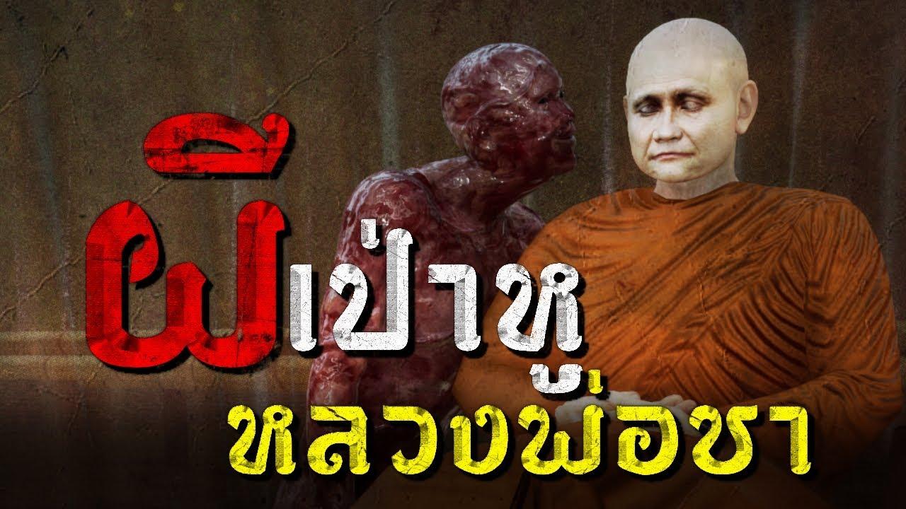 ผีเป่าหู หลวงพ่อชา สุภัทโท ธุดงค์ป่าช้า (Ajahn Chah and Blowing ghost) : คติธรรม 3D